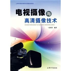television camera and HD camera technology(Chinese Edition): YUAN YI RONG