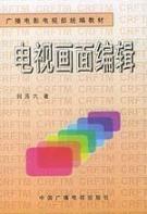 Radio. Film and Television Commission textbook: TV picture editing(Chinese Edition): HE SU LIU