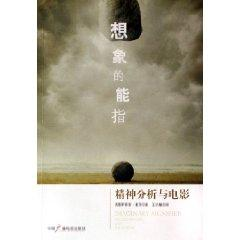 imaginary means: Psychoanalysis and Film(Chinese Edition): FA)MAI CI WANG ZHI MIN YI