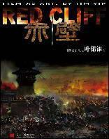 Red Cliff: Tim Yip s art notes(Chinese Edition): YE JIN TIAN