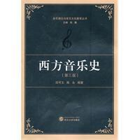 Western Music History (3rd edition)(Chinese Edition): BEN SHE.YI MING