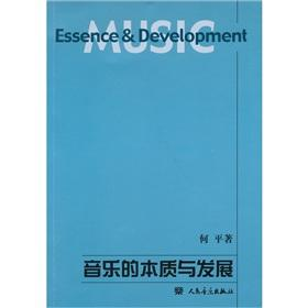 nature and development of music(Chinese Edition): HE PING