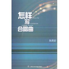 how to write choral music(Chinese Edition): DI QI AN