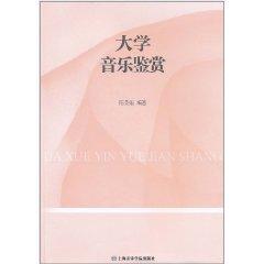 college music appreciation(Chinese Edition): CHEN JING E