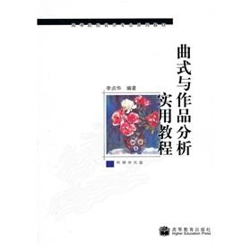 Musical Form and Analysis A Practical Course (with CD-ROM)(Chinese Edition): LI ZHEN HUA