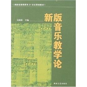 new music teaching theory(Chinese Edition): WU YUE YUE