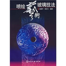 spray art glass painting techniques(Chinese Edition): DUAN GUO PING HAN YONG JIU
