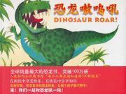 dinosaur wailing woo roar(Chinese Edition): YING)SHI DI KE LAN DE YANG XUE FENG YI (YING)SHI DI KE ...