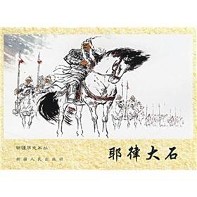 Yelvdadan(Chinese Edition): XUE ZONG ZHENG LUO LUO HUI