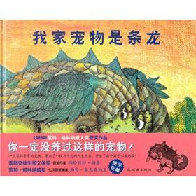 My pet is a dragon(Chinese Edition): MA GE LI TE MEI XI SHU HANG LI YI HAI LUN AO KE SEN BO LI HUI