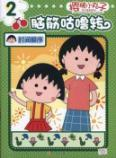 Chibi Maruko brains wheels and transfer time: RI SHAI DONG