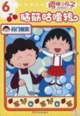 Chibi Maruko brains wheels and switch: category.(Chinese: RI BEN DONG