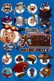 Pleasant Goat and Big Big Wolf illustrations(Chinese Edition): GUANG DONG YUAN CHUANG DONG LI WEN ...