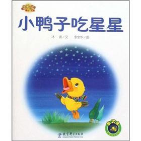 Happy baby picture story books: a small: BING BO LI
