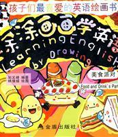 Tu Tu painting English: Food Party(Chinese Edition): LIU YI FENG