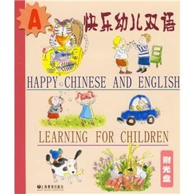 My First Bilingual A (with CD 1)(Chinese: XIAO YAN PING