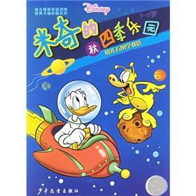 Mickey s Four Seasons Park Autumn: Children Figure bilingual(Chinese Edition): YE ZI