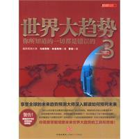 3 world trend: everything you know is wrong(Chinese Edition): LIN KUI SI TE CAO BIN YI