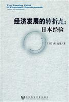 turning point in economic development: the Japanese experience(Chinese Edition): RI)NAN LIANG JIN ...
