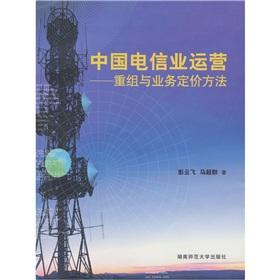 China s telecom industry operations: restructuring and: PENG YUN FEI