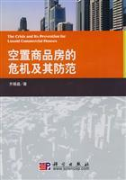 vacant housing crisis and its prevention(Chinese Edition): QI XI JING