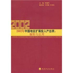 2002 extension of input-output table in China: Development and Application(Chinese Edition): LI ...