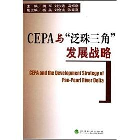 CEPA and Pan-Pearl River Delta development strategy(Chinese: YANG YING LIU