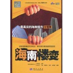 Hainan House Transition(Chinese Edition): WANG YUAN PING DING RUI ZHOU ZHENG HUA DENG DENG QING XU