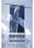 Hong Kong Economic History(Chinese Edition): LU SHOU CAI