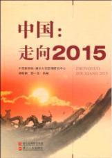 China: Towards 2015(Chinese Edition): HU AN GANG YAN YI LONG ZHONG GUO KE XUE YUAN - QING HUA DA ...