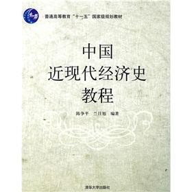 General Higher Education Eleventh Five-Year national planning materials: Chinese modern economic ...