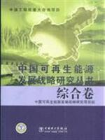China Renewable Energy Development Strategy Research Series Integrated Volume(Chinese Edition): ...