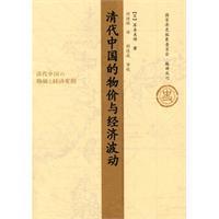Qing China prices and economic fluctuations(Chinese Edition): RI)AN BEN MEI XU HU LIAN CHENG LIU DI...