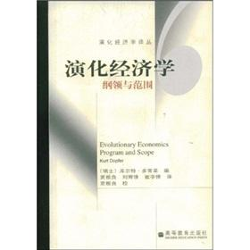 Evolutionary Economics: Program and range(Chinese Edition): KU ER TE