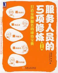 5 service personnel practice (revised edition)(Chinese Edition): JIN CAI BING YANG TING