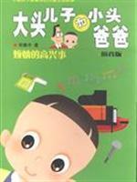 big head and small head father son: ZHENG CHUN HUA