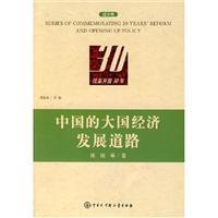 economic development of China s big country road: Economic Analysis(Chinese Edition): LU MING DENG