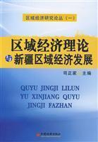 Regional Economic Theory and Regional Economic Development(Chinese Edition): SI ZHENG JIA ZHU