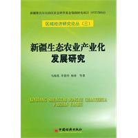 ecological agriculture development in Xinjiang research(Chinese Edition): MA HAI XIA DENG