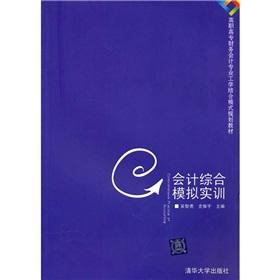 accounting integrated simulation training(Chinese Edition): WU ZHI YONG SHI ZHEN YU