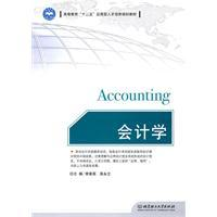 Accounting(Chinese Edition): LI SU YING WU YONG LI