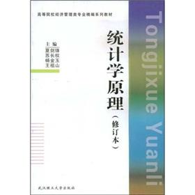 Higher Economic Management specialty materials for fine series: statistical principles(Chinese ...