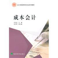 Cost Accounting(Chinese Edition): MAO ZHI ZHONG