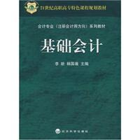 Features 21 vocational curriculum planning materials accounting: LI XIN HAN