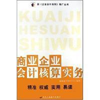 commercial business accounting practices(Chinese Edition): GUO RUI KUAI JI YAN JIU ZHONG XIN