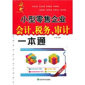 small retail business accounting. tax. audit a: TIAN PENG