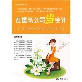 construction company in an accounting(Chinese Edition): WANG XIU XIA
