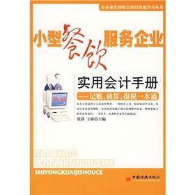 small food service businesses utility accounting manual: ZHANG JING WANG