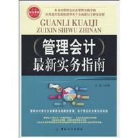 A practical guide to the latest management accounting(Chinese Edition): WU JING