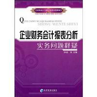 analysis of financial and accounting statements of practical problems of doubts(Chinese Edition): ...
